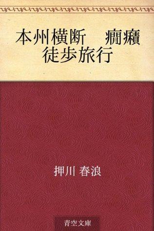 Honshu odan kanshaku toho ryoko  by  Shunro Oshikawa