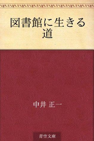 Toshokan ni ikiru michi  by  Masakazu Nakai