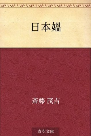 Nihon ona  by  Mokichi Saito