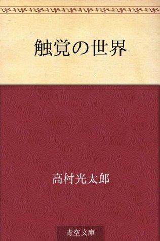 Shokkaku no sekai  by  Kotaro Takamura