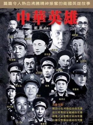 HKAC Series: Chinese National Heroes  by  Yi Zheng