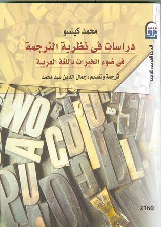 دراسات فى نظرية الترجمة فى ضوء الخبرات باللغة العربية  by  محمد كيتسو
