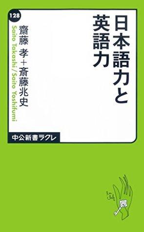 日本語力と英語力  by  齋藤孝