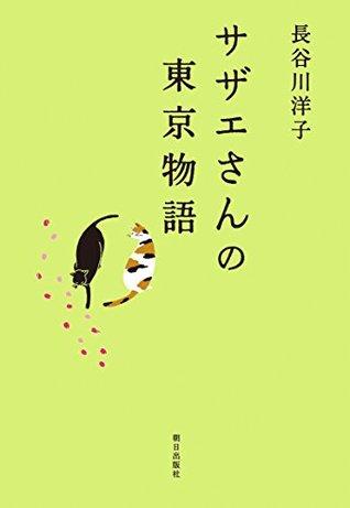 サザエさんの東京物語 長谷川 洋子