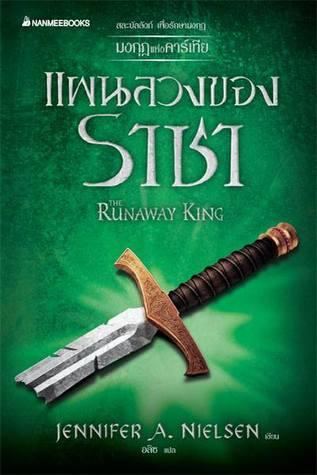 แผนลวงของราชา (The Ascendance Trilogy, #2) Jennifer A. Nielsen