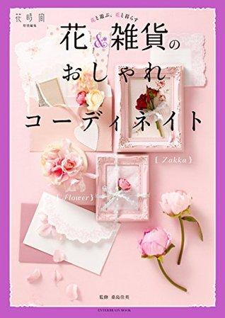 花&雑貨のおしゃれコーディネイト  by  桑島 佳英