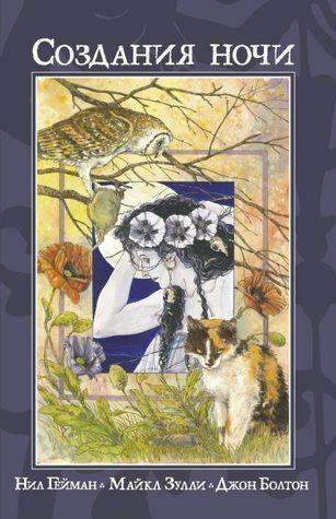 Создания ночи  by  Neil Gaiman