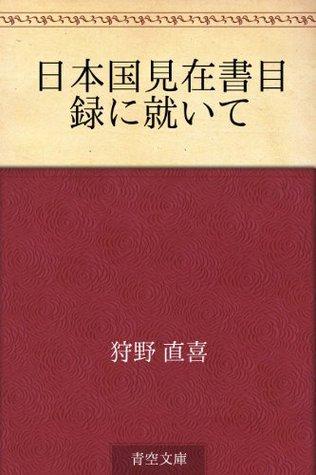 Nihonkoku genzaisho mokuroku ni tsuite Naoki Kano