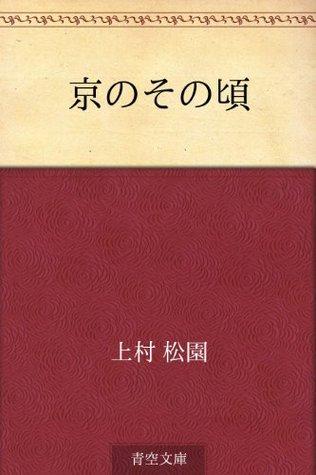 Kyo no sonokoro  by  Shōen Uemura