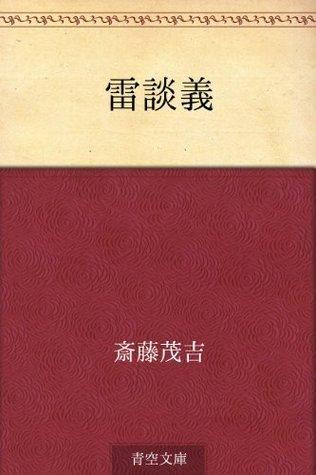 Ikazuchi dangi  by  Mokichi Saito