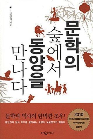 문학의 숲에서 동양을 만나다  by  김선자 Kim SunJa