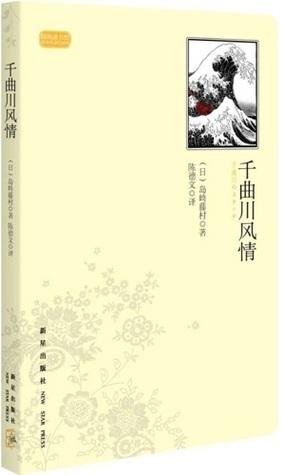 千曲川风情  by  島崎藤村