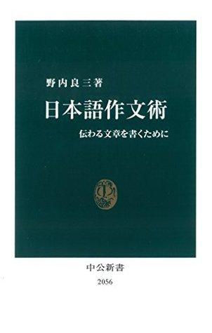 日本語作文術 伝わる文章を書くために  by  野内良三
