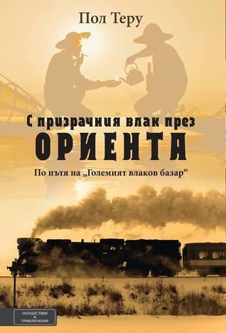 С призрачния влак през ОРИЕНТА Paul Theroux
