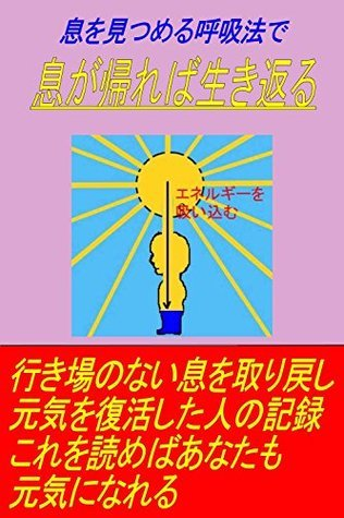 utu ya panikkumo ikiga kaereba ikikaeru  by  Kamimura Hitoshi