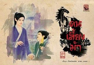 คนเลี้ยงม้า เล่มต้น (คนเลี้ยงม้า, #1)  by  易人北