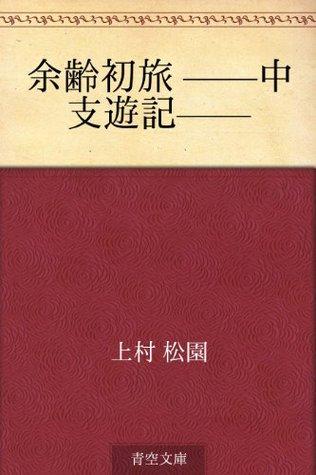 Yorei hatsutabi --chushiyuki-- Shōen Uemura