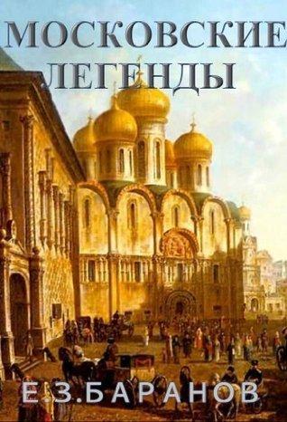 Moscow Legends : Московские легенды  by  E.Z. Baranov
