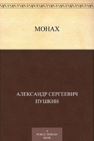 Монах Alexander Pushkin