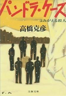 パンドラ・ケース ーよみがえる殺人 [Pandra Case]  by  Katsuhiko Takahashi