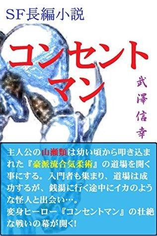 The Consent Man: SF Long Story Novel TAKEZAWA NOBUYUKI