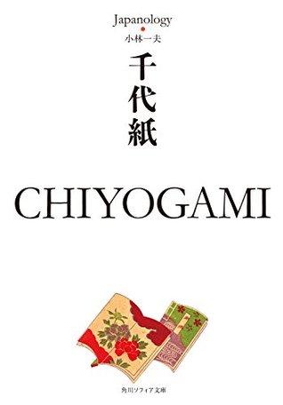 千代紙 CHIYOGAMI ジャパノロジー・コレクション  by  小林 一夫