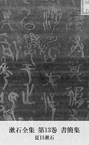 漱石全集 第13巻 書簡集  by  夏目 漱石