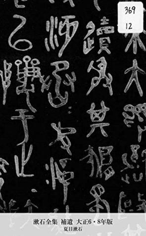 漱石全集 補遺 大正6・8年版  by  夏目漱石
