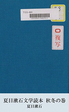 夏目漱石文学読本 秋冬の巻  by  夏目漱石