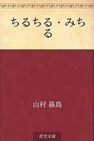 Chiruchiru Michiru Bocho Yamamura