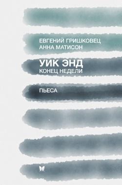Уик энд Евгений Гришковец