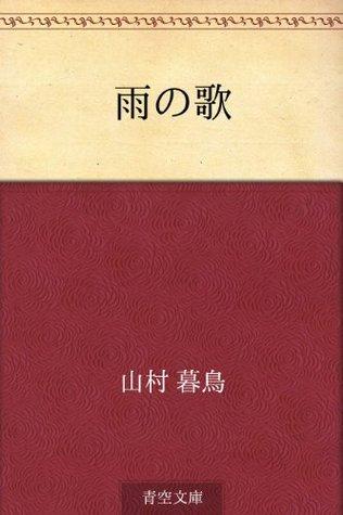 Ame nota Bocho Yamamura