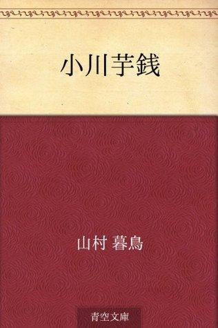 Ogawa Usen  by  Bocho Yamamura