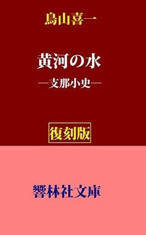 KouganoMizu  by  Toriyama-Kiichi