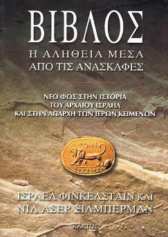 Βίβλος - Η αλήθεια μέσα από τις ανασκαφές Israel Finkelstein