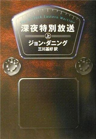 Shinya Tokubetsu Hōsō  by  John Dunning
