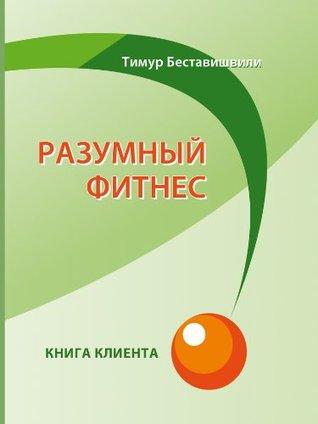 Разумный фитнес. Книга клиента  by  Timur Bestavishvili