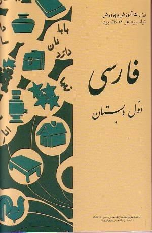 farsi first grade (farsiye dabestan: sale 1(chape ghabl az enghelab) )  by  iraj/ sayahi, abas jahanshahi