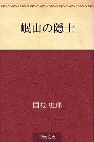 Minzan no inshi Shiro Kunieda