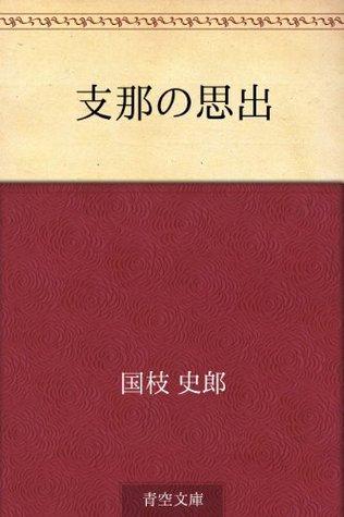 Shina no omoide Shiro Kunieda