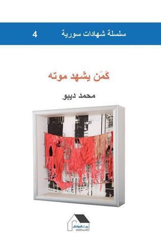 كمن يشهد موته - سلسلة شهادات سورية #4  by  محمد ديبو