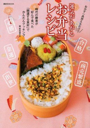 運気があがる お弁当レシピ  by  歴弁研究会