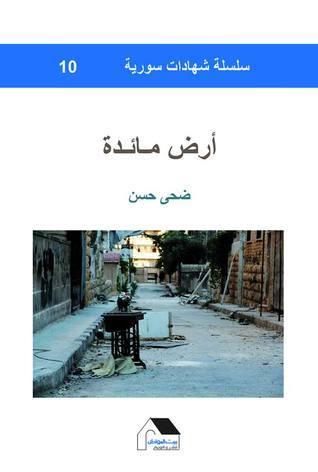 أرض مائدة - سلسلة شهادات سورية #10 ضحى حسن