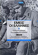 Εμείς οι Έλληνες Β Τόμος  by  Συλλογικό
