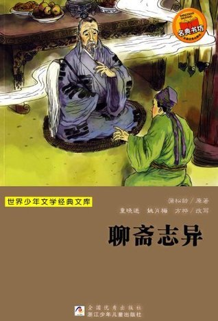 Strange Tales of a Lonely Studio (a classic literature work with a collection of about 500 stories  by  Pu Songling of the Qing Dynasty) -- BookDna Famous Childrens Literature by Pu Songling