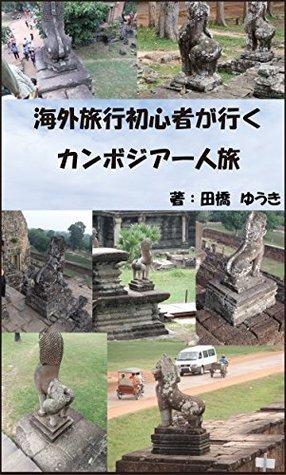 The dialy in Cambodia beginner by Tabashi Yuki