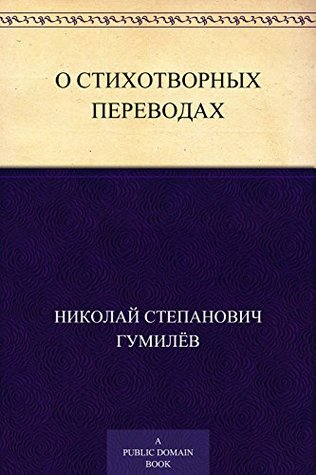 О стихотворных переводах  by  Николай Степанович Гумилёв