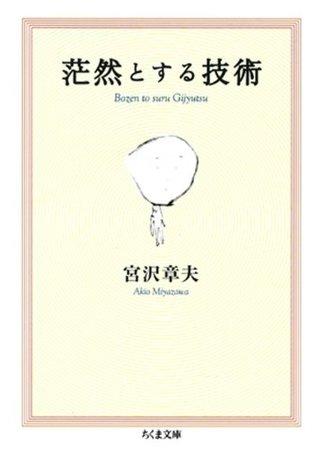 茫然とする技術  by  宮沢章夫