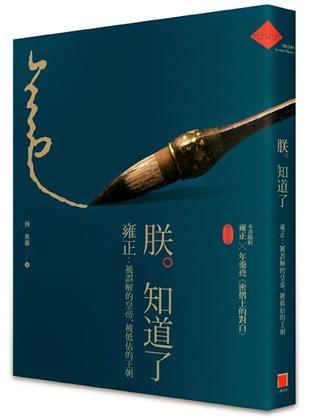 朕知道了:雍正.被誤解的皇帝.被低估的王朝  by  傅淞嚴