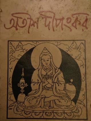 অতীশ দীপংকর  by  একরাম আলি